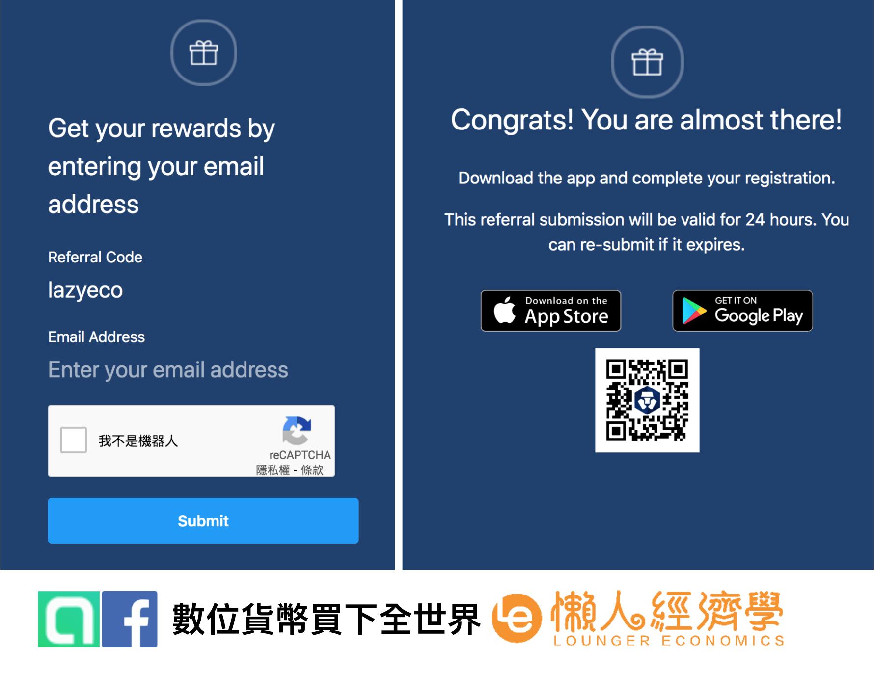 Crypto.com註冊教學STEP 2.填入E-mail,跳轉至Crypto.com app載點下載app