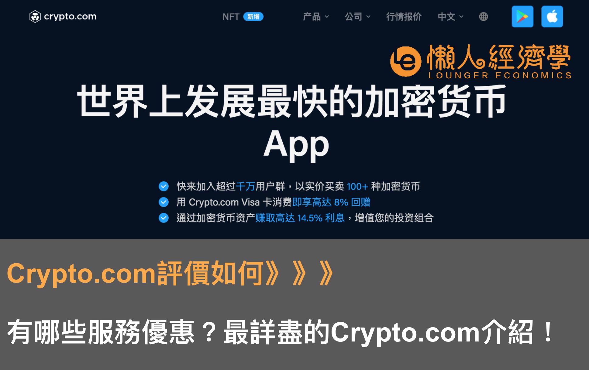 Crypto .com評價如何?有哪些服務優惠?最詳盡的Crypto.com介紹!