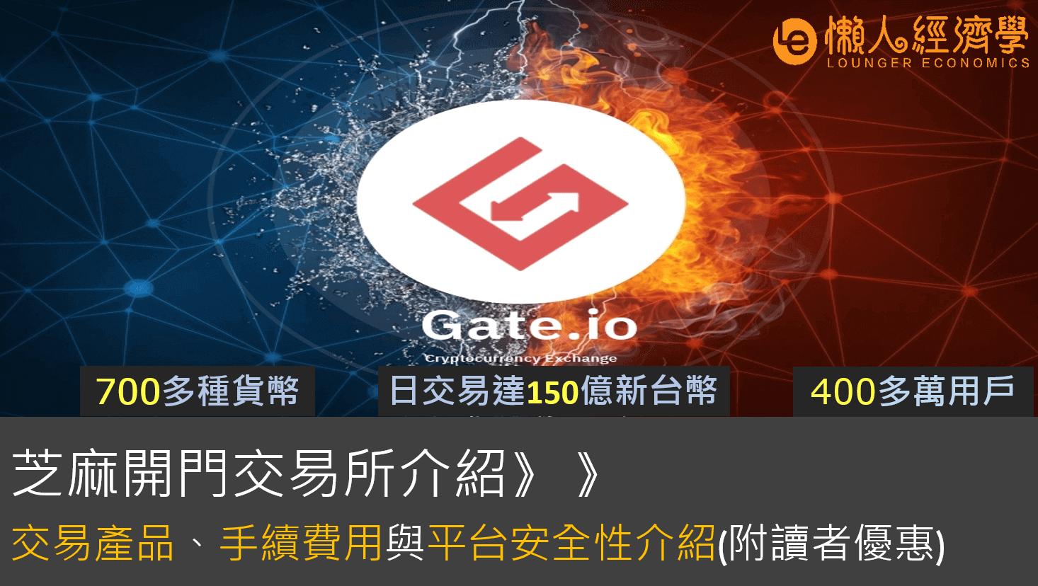 gate 交易所