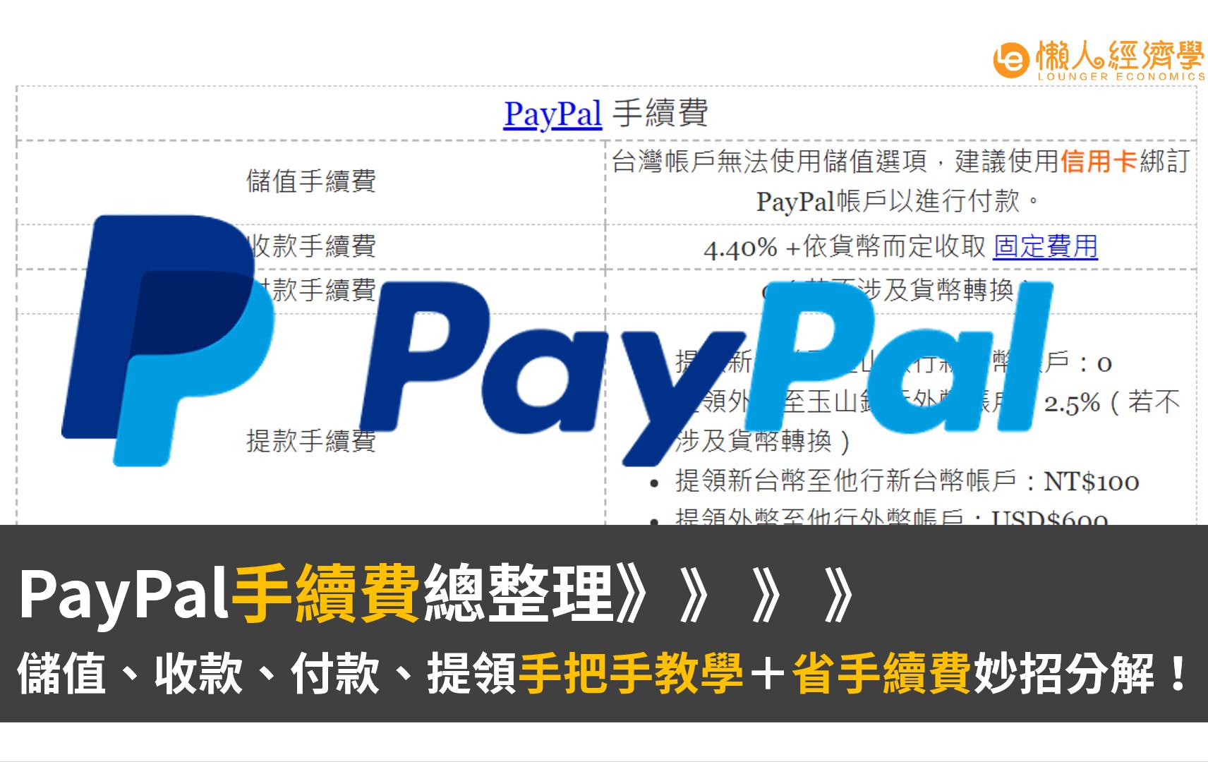 PayPal手續費總整理