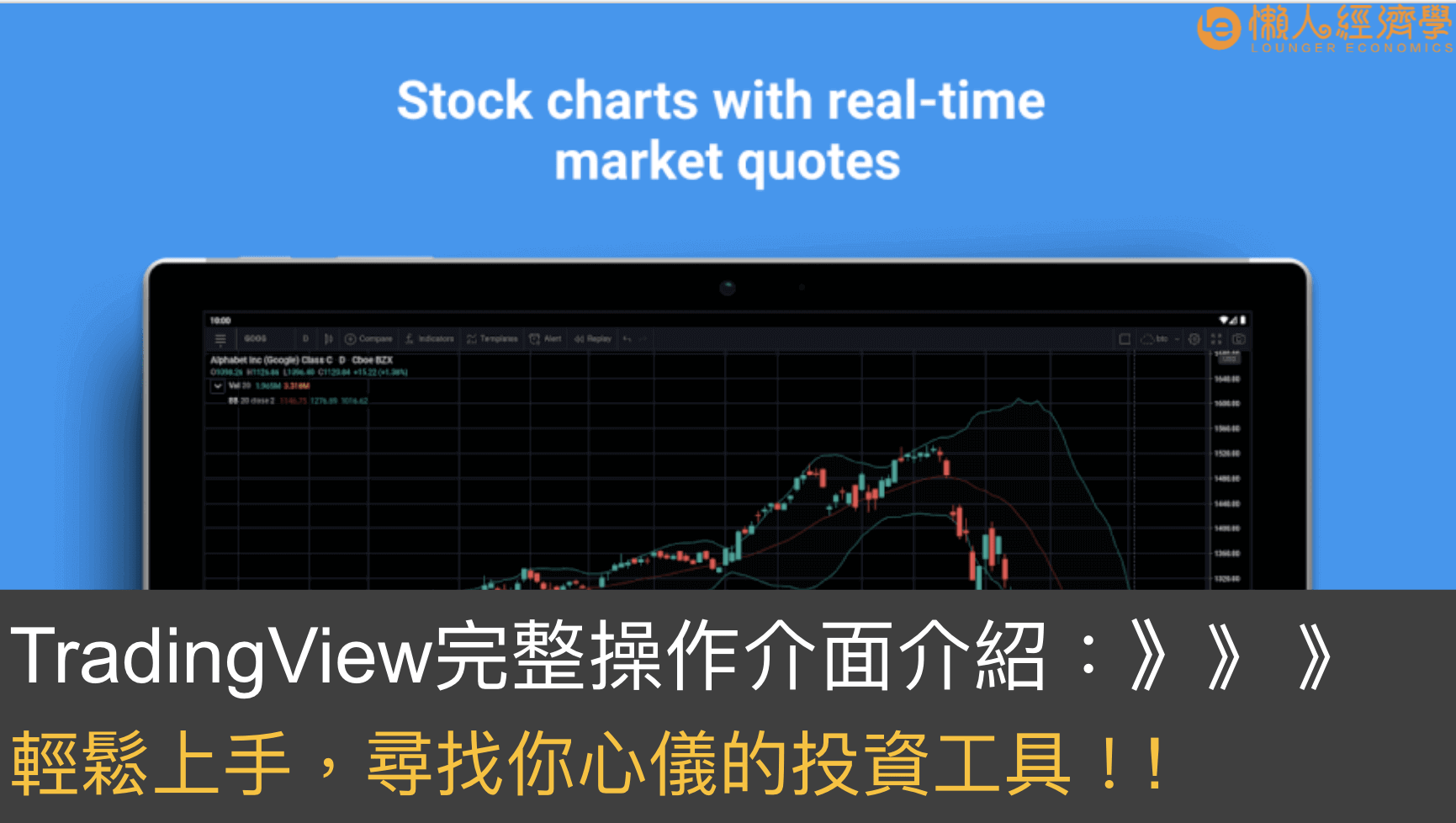 TradingView評價:操作介面與使用心得分享,一個輕鬆上手的看盤投資工具